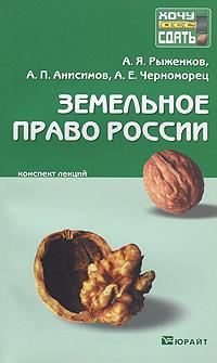 Земельное право России. Конспект лекций