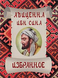 Авиценна Ибн Сина. Избранное. Авиценна Ибн Сина