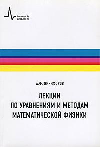 Лекции по уравнениям и методам математической физики