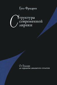 Фридрих Гуго Структура современной лирики. От Бодлера до середины двадцатого столетия