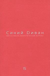 Елена Петровская Синий диван, №15, 2010