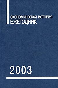 Экономическая история. Ежегодник. 2003 экономическая история ежегодник 2009