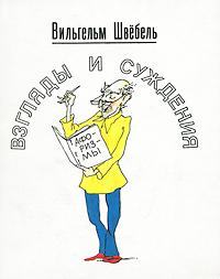 Вильгельм Швебель Взгляды и суждения