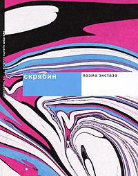 Андрей Бандура Скрябин. Поэма экстаза без паузы жизнь войной опаленных поэма