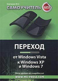 Ю. С. Ковтанюк Антикризисный самоучитель. Переход от Windows Vista к Windows XP и Windows 7 windows