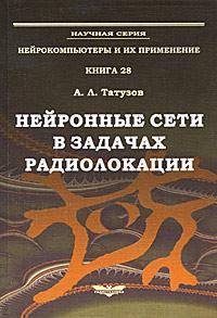 А. Л. Татузов Нейронные сети в задачах радиолокации м с мирзоев основы математической обработки информации