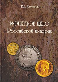 В. Е. Семенов Монетное дело Российской Империи каталог учебной литературы