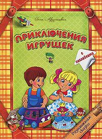 Анна Красницкая Приключения игрушек