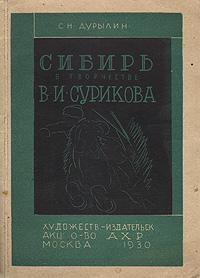 Скачать Сибирь в творчестве В. И. Сурикова быстро