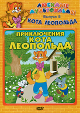 Любимые мультфильмы кота Леопольда: Приключения Кота Леопольда. Выпуск 8 понарошкино подвиги кота гаврилы