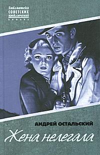 Андрей Остальский Жена нелегала остальский андрей всеволодович нефть проклятие черного золота