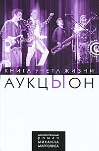 Михаил Марголис АукцЫон. Книга учета жизни аукцыон на солнце cd