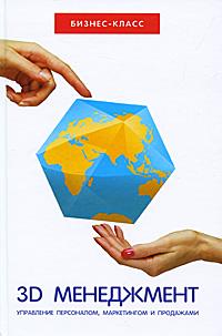 3D-менеджмент. Управление персоналом, маркетингом и продажами