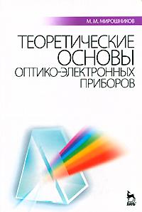 М. М. Мирошников Теоретические основы оптико-электронных приборов айгнер м комбинаторная теория