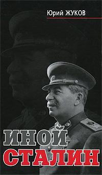 Юрий Жуков Иной Сталин