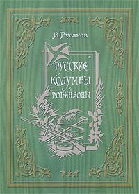 В. Русаков Русские Колумбы и Робинзоны в русаков русские светила науки