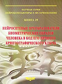 Нейросетевые преобразователи биометрических образов человека в код его личного криптографического ключа. Книга 29