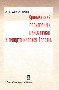 Хронический полипозный риносинусит и гипертоническая болезнь. С. А. Артюшкин