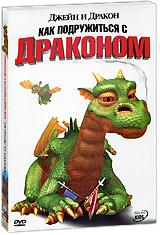 Zakazat.ru: Джейн и дракон: Как подружиться с драконом