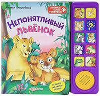 Непонятливый львенок. Книжка-игрушка
