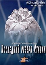 Последний резерв Ставки максим коломиец 1941 последний парад мехкорпусов красной армии