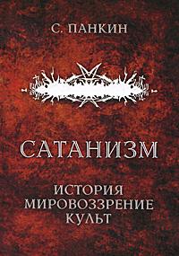 Сатанизм. История, мировоззрение, культ. С. Панкин