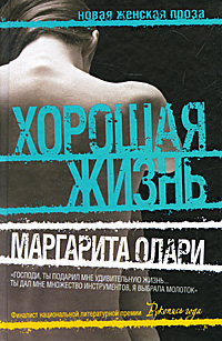 Маргарита Олари Хорошая жизнь