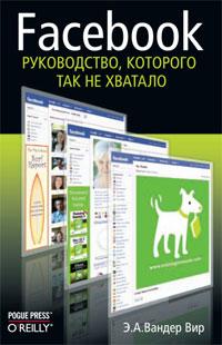 E. A. Vander Veer Facebook. Руководство, которого так не хватало албитов а facebook как найти 100000 друзей для вашего бизнеса бесплатно