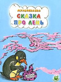 Сказка про лень