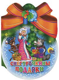 Александр Мецгер Снегурочкины подарки александр мецгер снегурочкины подарки