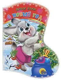 Наталья Мигунова Возле елки в новый год лабиринт с аппликацией снегурочка книжки пышки елки