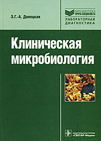 Э. Г.-А. Донецкая Клиническая микробиология адаптер для диагностики опель