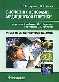 Л. В. Акуленко, И. В. Угаров Биология с основами медицинской генетики ю п верхошенцева биология с основами экологии