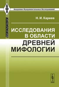 Н. И. Кареев Исследования в области древней мифологии