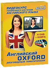 Фото Английский Oxford: Разговорный тематический (4 DVD + книга). Покупайте с доставкой по России
