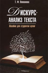 Дискурс-анализ текста