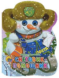 Снеговик-помощник