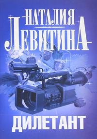 Наталия Левитина Дилетант арматуру в магнитагорске не дорого