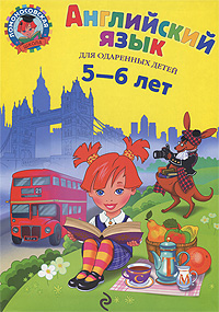 Крижановская Т.В. Английский язык. Для одаренных детей 5-6 лет крижановская т английский язык для одаренных детей 5 6 лет