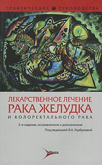 Под редакцией В. А. Горбуновой Лекарственное лечение рака желудка и колоректального рака