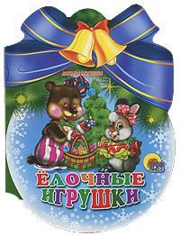 Наталья Мигунова Елочные игрушки
