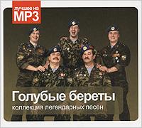 Голубые береты. Коллекция легендарных песен (mp3)