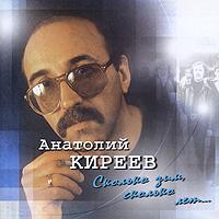 Анатолий Киреев Анатолий Киреев. Сколько зим, сколько лет...