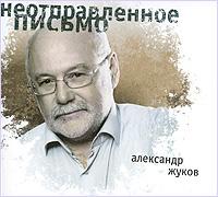 Александр Жуков Александр Жуков. Неотправленное письмо жуков д войны на руинах ссср