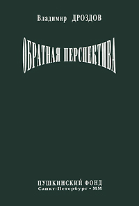 Владимир Дроздов Обратная перспектива перспектива учебник