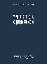 Виктор Коваль с Полифемом