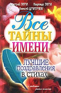 Дмитрий Зима, Надежда Зима, Алексей Дмитриев Все тайны имени. Лучшие поздравления в стихах