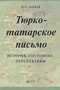 М. З. Закиев Тюрко-татарское письмо. История, состояние, перспективы письма любви