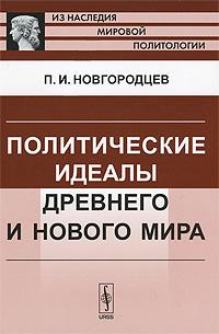 П. И. Новгородцев Политические идеалы Древнего и Нового мира