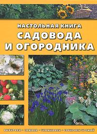 Настольная книга садовода и огородника книги издательство аст большая книга садовода и огородника